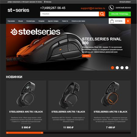 St-series.ru: SteelSeries в Россие и Москве